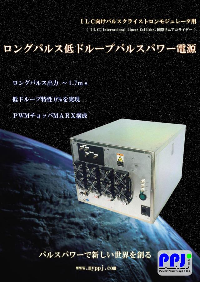 ロングパルス低ドループパルスパワー電源