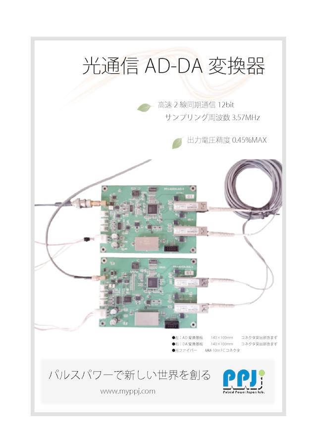 光通信AD-DA変換器