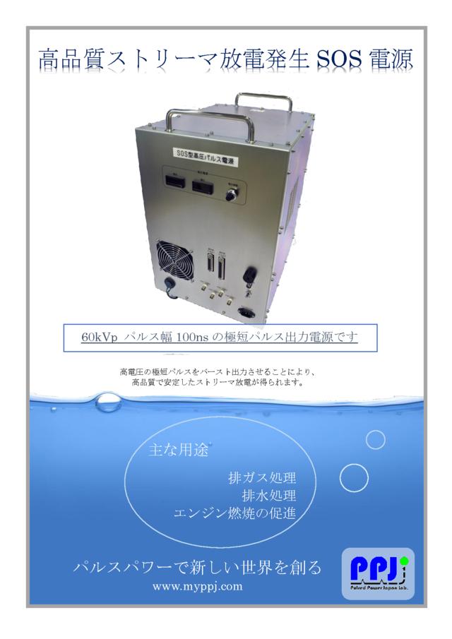 高品質ストリーマ放電発生 SOS 電源