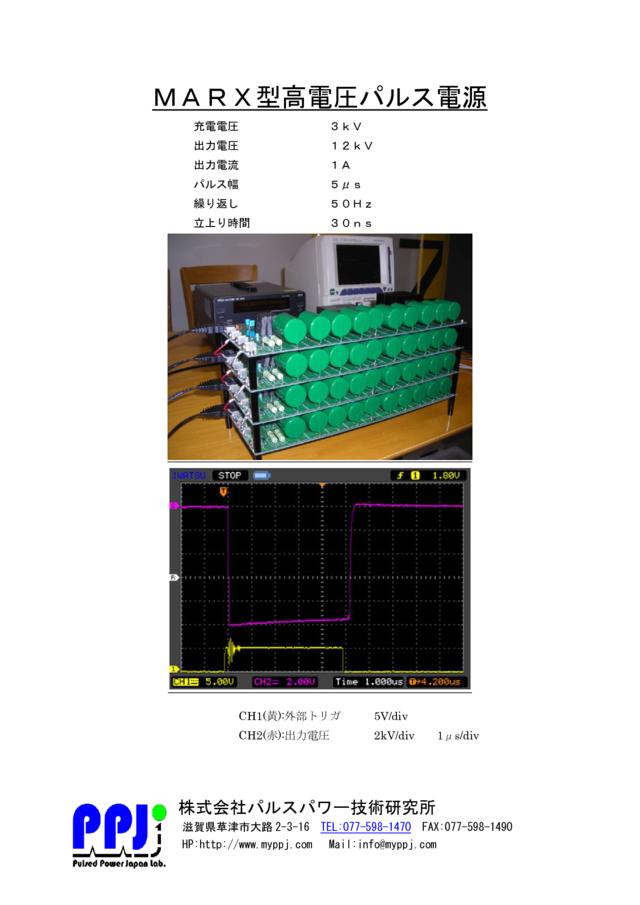 MARX型高電圧パルス電源