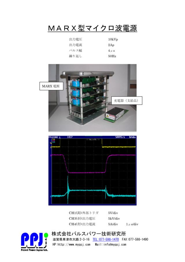 MARX型マイクロ波電源