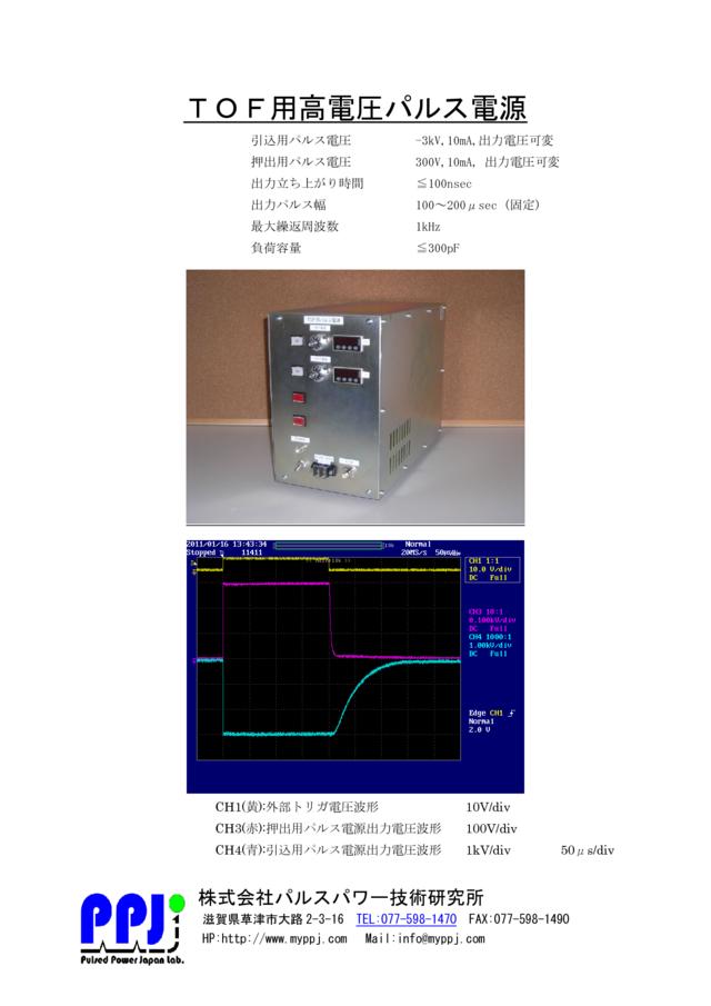 TOF用高電圧パルス電源