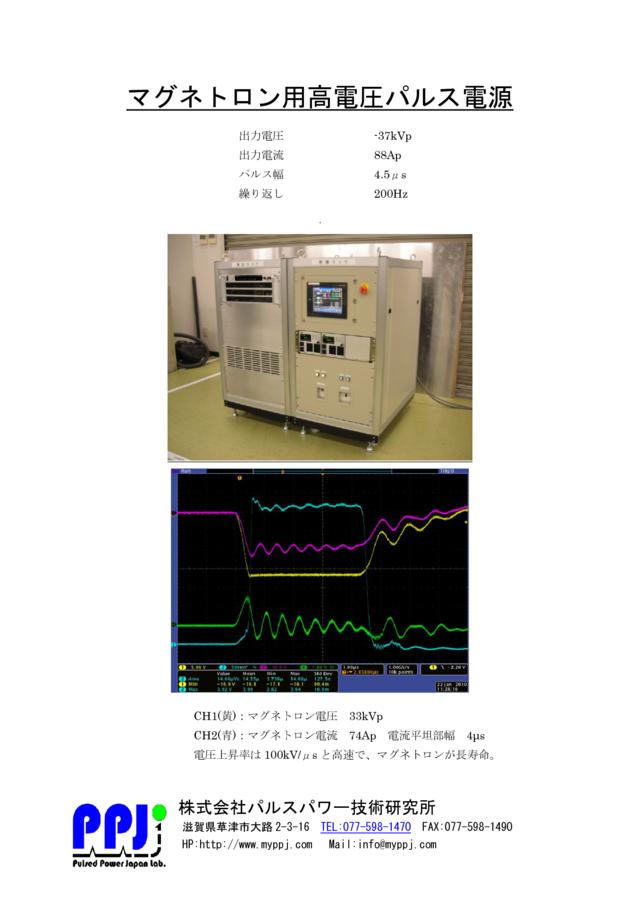 マグネトロン用高電圧パルス電源