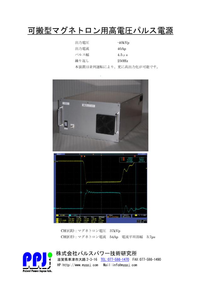 可搬型マグネトロン用高電圧パルス電源