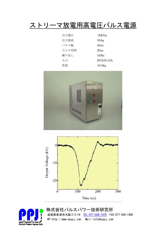 ストリーマ放電用高電圧パルス電源