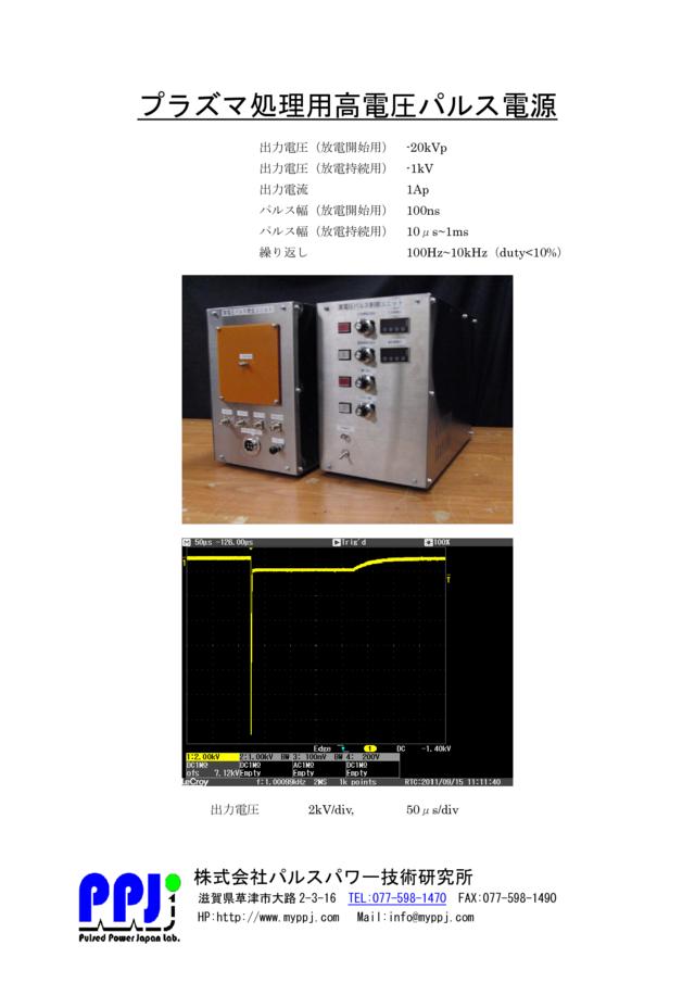 プラズマ処理用高電圧パルス電源