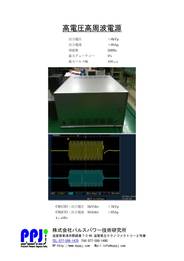 高電圧高周波電源