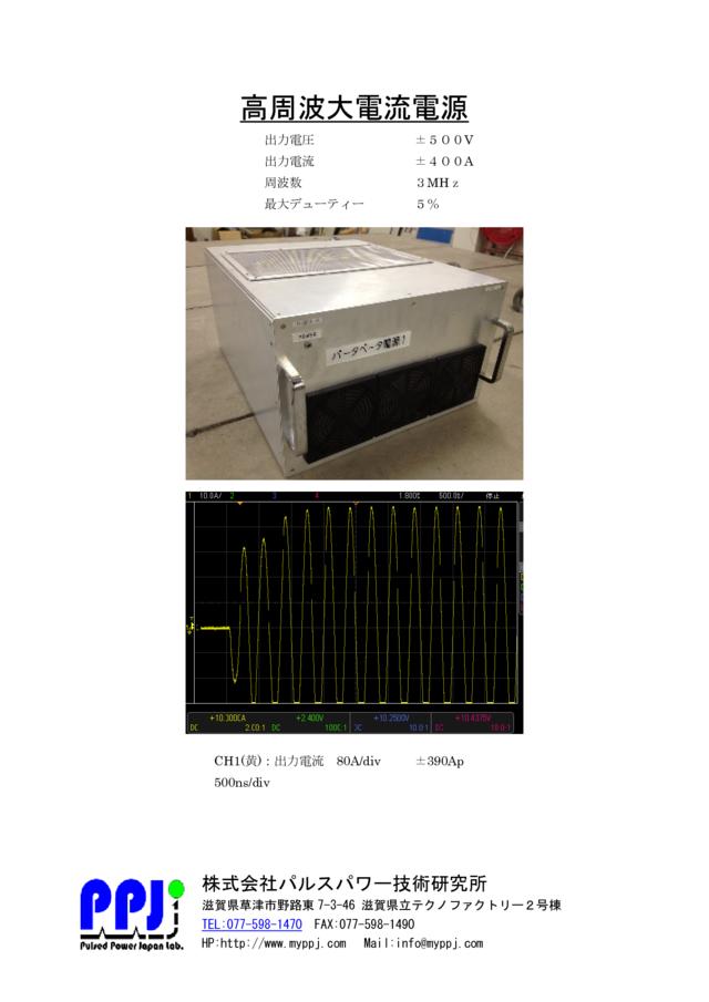高周波大電流電源