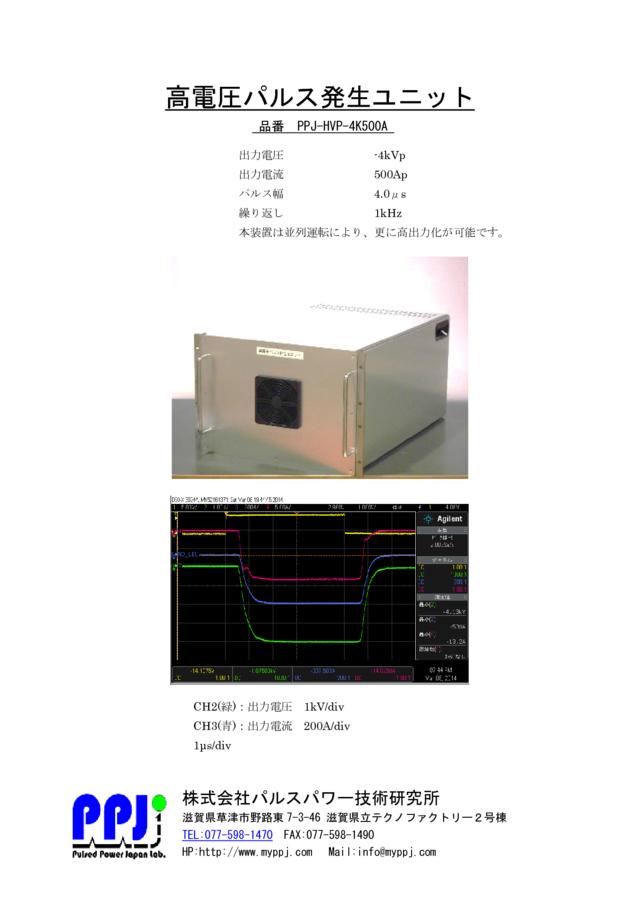 高電圧パルス発生ユニット
