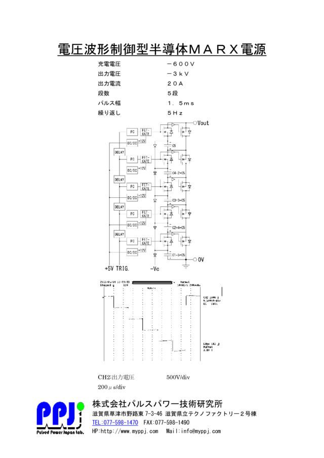 電圧波形制御型半導体MARX電源