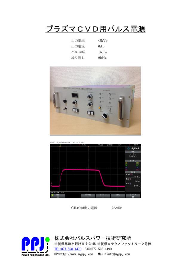 プラズマCVD用パルス電源