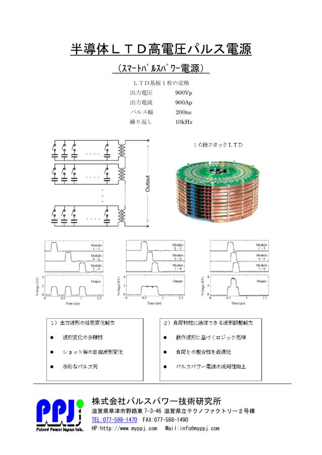 半導体LTD高電圧パルス電源(スマートパルスパワー電源)