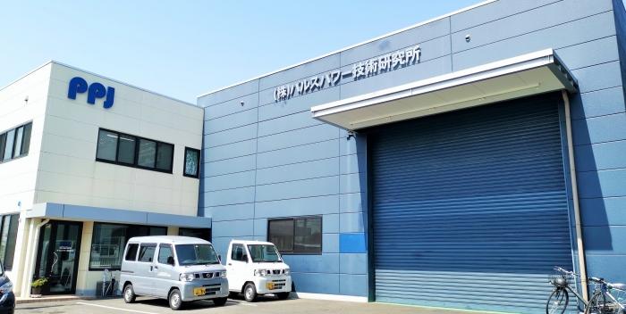 Pulsed Power Japan laboratory ltd. (Abbr .: PPJ)