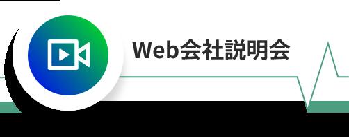 パルスパワーWeb説明会